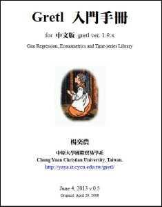 gretl-入門-v0.5