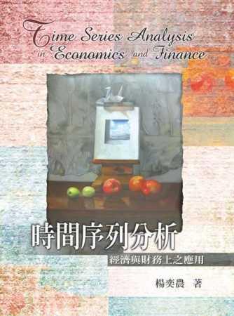時間序列分析: 經濟與財務上之應用 第一版
